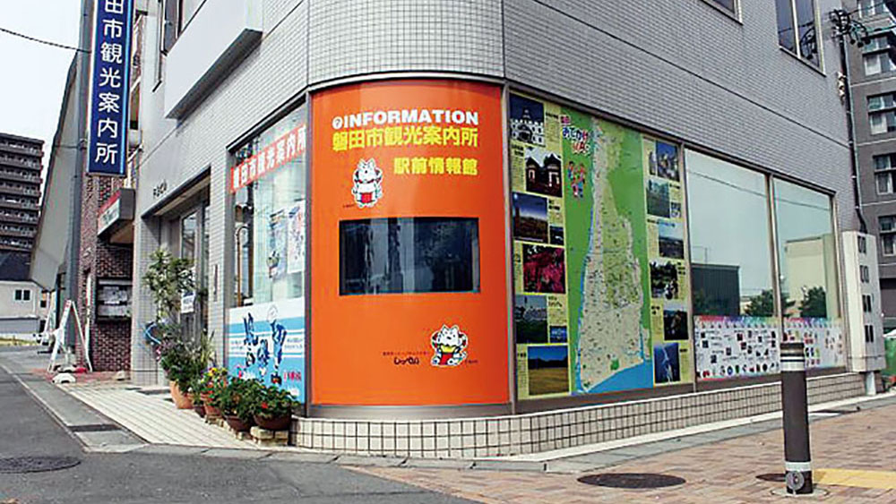 Iwata City Information Center